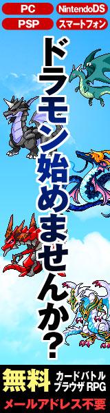 オンラインゲーム ドラゴンモンスター